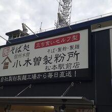 小木曽製粉所 松本駅前店