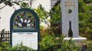 ボーリング発祥の地碑