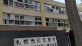 札幌市公文書館