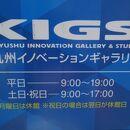 北九州イノベーションギャラリー