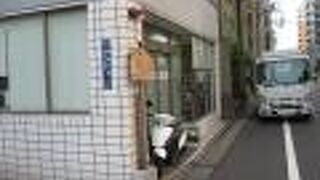 長谷川平蔵の旧邸