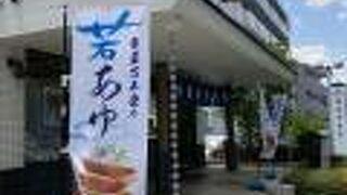 亀屋万年堂 (市ヶ尾店)