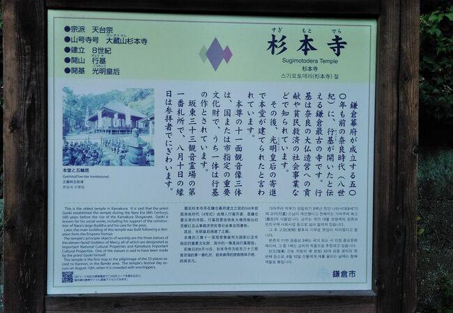 認知度は低いけど、鎌倉で最古のお寺