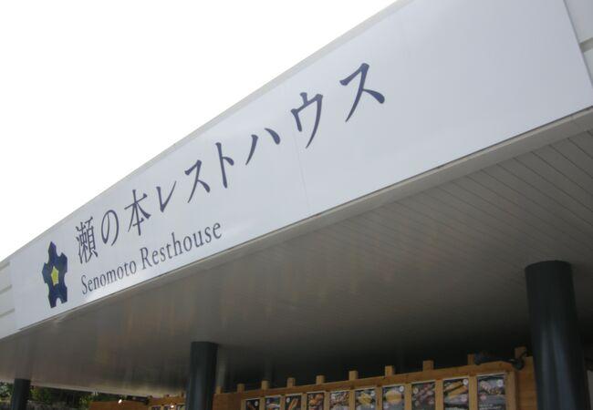 瀬の本レストハウス