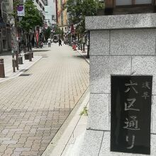 浅草六区通り