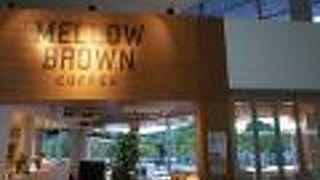 メロー ブラウン カフェ 広島空港店