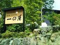 仙石原 ススキの原 一の湯 写真