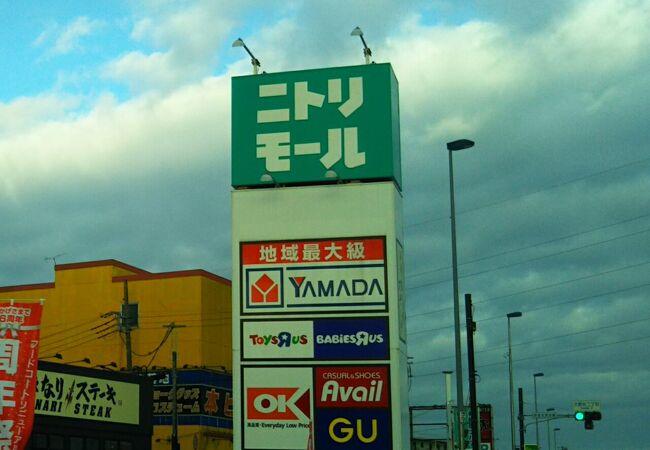 ニトリモール (相模原店)