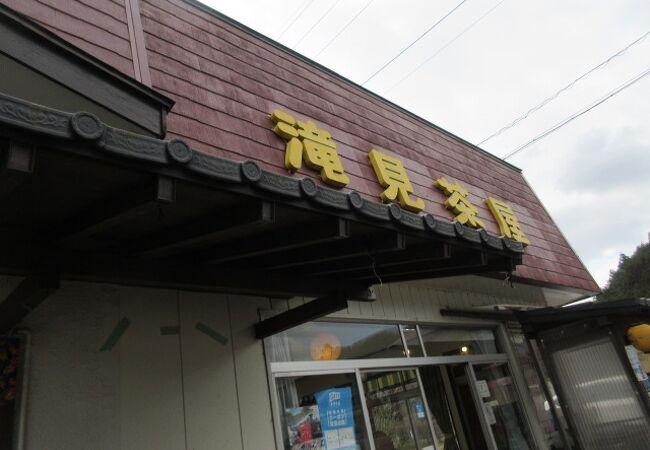 龍王峡 滝見茶屋