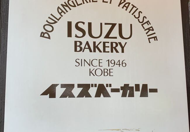 イスズベーカリー 元町店