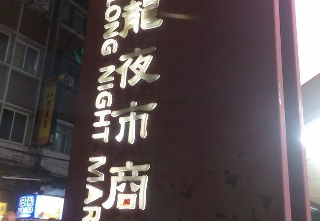 大龍街夜市