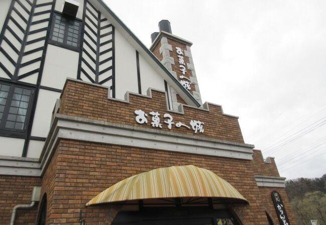 鬼怒川 お菓子の城