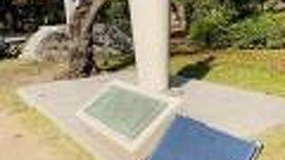 平和祈念像 (草野心平の詩碑)