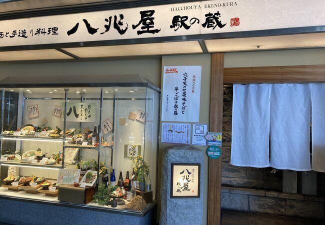 八兆屋 福井駅店