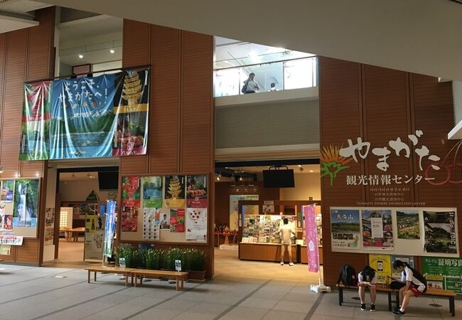 やまがた観光情報センター