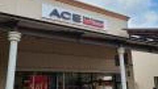 ACE (酒々井プレミアムアウトレット)