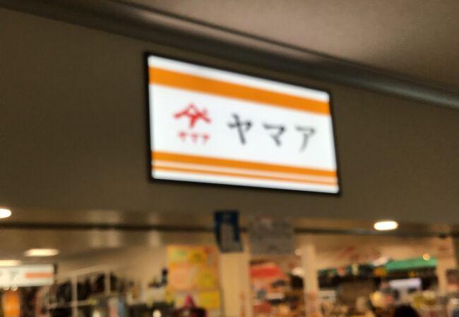 ヤマア 奄美空港店