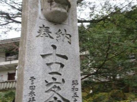古峯神社 写真