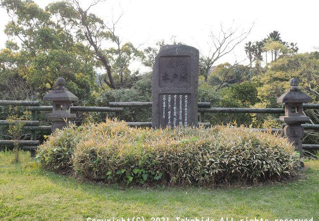 城主の碑もあります