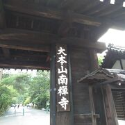 雨上がりの南禅寺