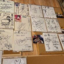 有名人のサイン多数あり