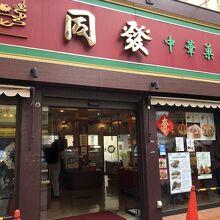 中華菜館 同發 新売店
