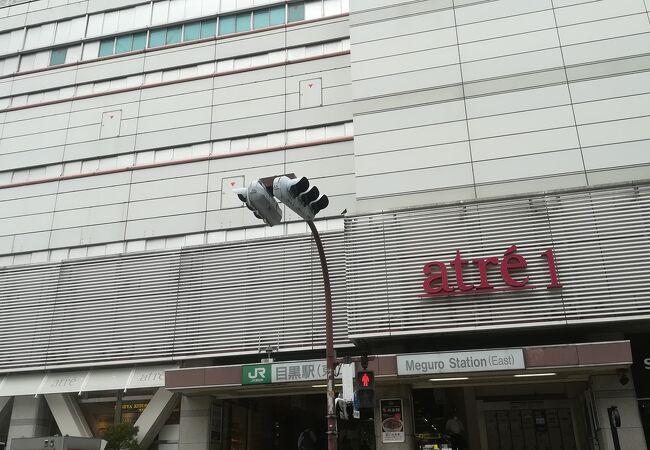 アトレ目黒