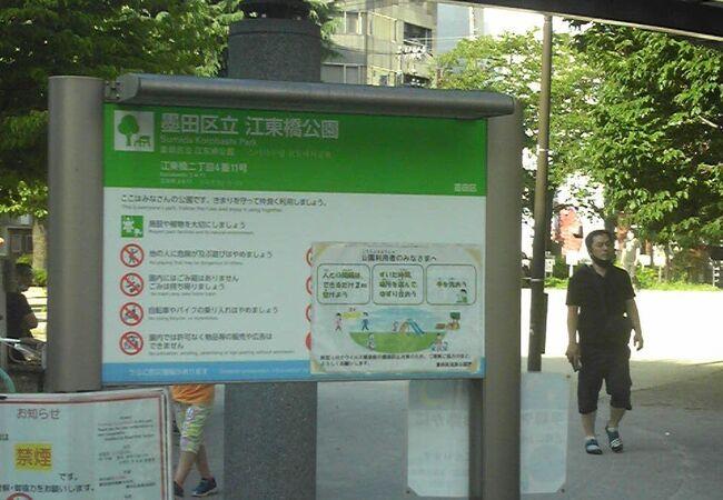 江東橋公園