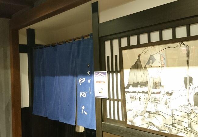 日本橋 やぶ久 両国江戸NOREN店