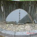 夕鶴記念館
