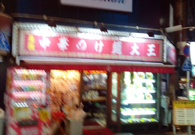 元祖中華つけ麺大王 蒲田東口店