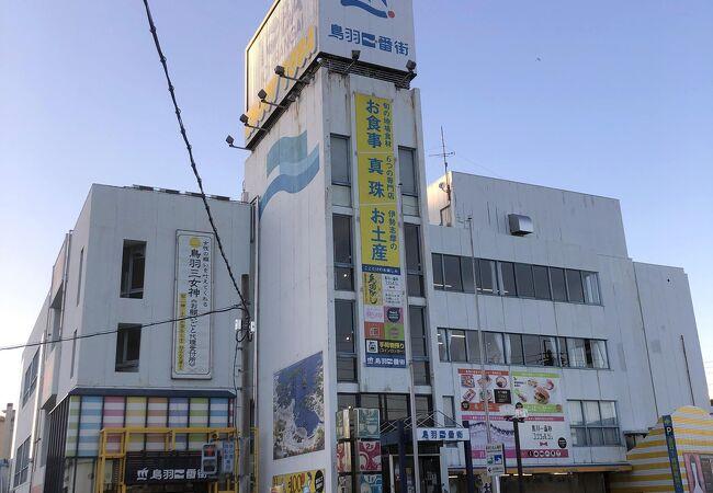 鳥羽駅隣接のショッピングセンターです。