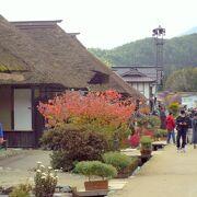 山間にひっそりとたたずむ村「大内宿」