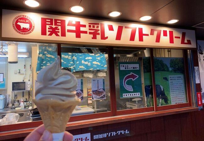 スナックコーナーの、関牛乳ソフトクリームは期待外れででした…。