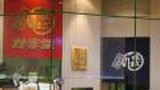 かま栄 新千歳空港店