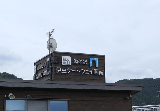 道の駅 伊豆ゲートウェイ函南