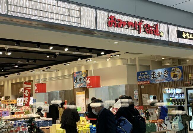 JR広島駅 新幹線コンコース内 おみやげ街道
