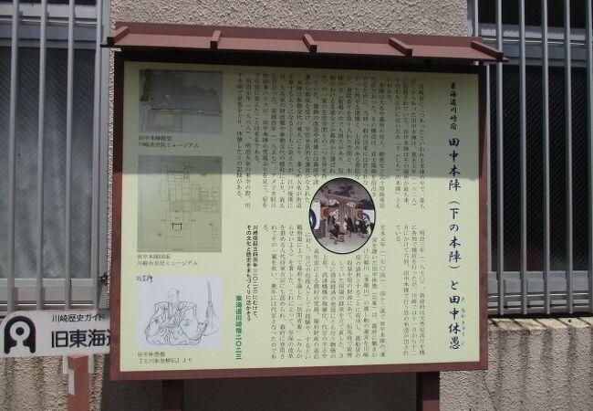 田中本陣跡 クチコミ・アクセス・営業時間 川崎【フォートラベル】