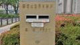 駅逓司大阪郵便役所跡