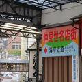 熱海駅前の商店街。平和通りと並行していなくて、短い。