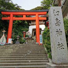 江島神社 辺津宮