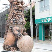 「壺屋焼(やぼややき)」で作られた大きなシーサーです。