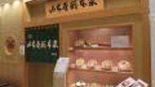 山本屋総本家 松坂屋店