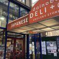 日本食材店