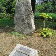 日比谷公園 古代スカンジナビア碑銘譯