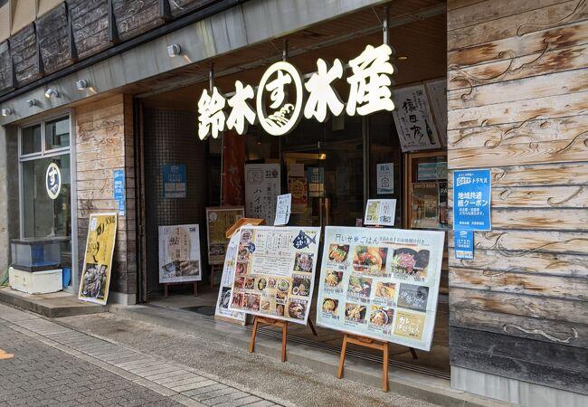 鈴木水産 (外宮参道店)