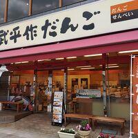 武平作だんご 栃木駅前店