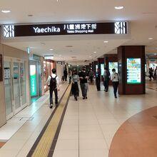 八重洲地下街 (ヤエチカ)