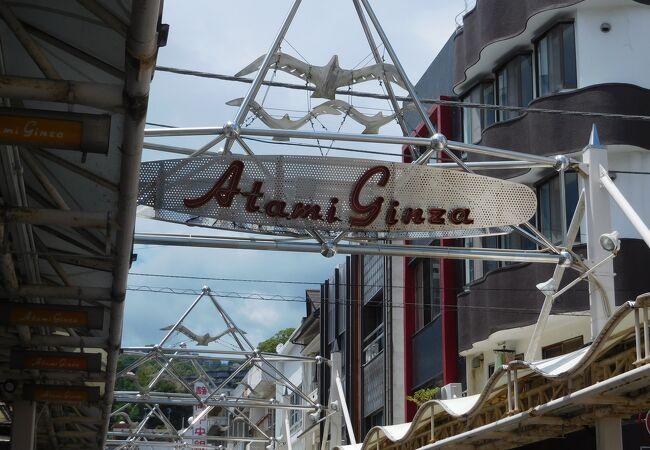 熱海駅から少し離れた場所にある商店街