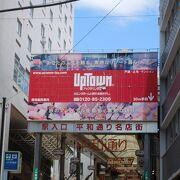 熱海駅前の賑やかな商店街